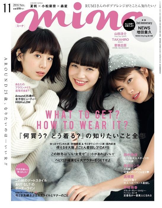 media_201611_mina