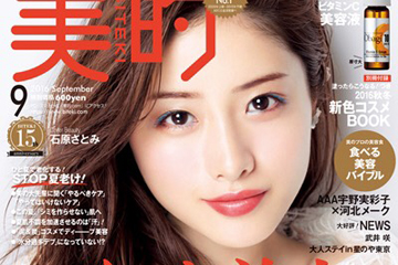 media_201609_biteki