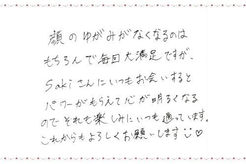 koe_ichigo