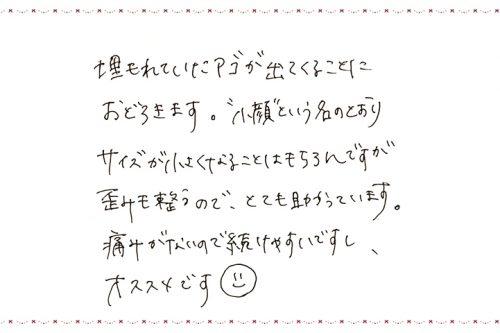 koe_iruka