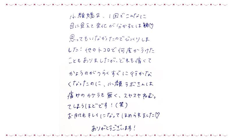koe_sakura