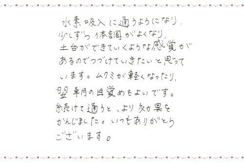 koe_sakuranbo