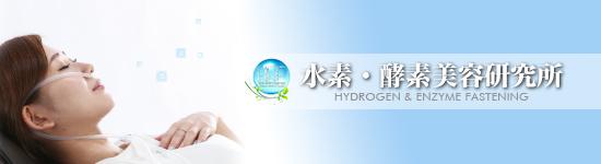 水素・酵素美容研究所